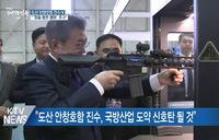 韓国防衛展示会でムン・ジェイン大統領が国内エアガンメーカーGBLS社製『DAS T2A VER』を試射