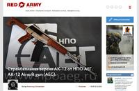 ロシアのエアソフト情報サイトに NPO AEG 製エアソフト版「AK-12」の情報が掲載