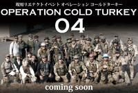 九州現用戦リエナクトイベント「オペレーション:コールドターキー04」が 10/29・30 に開催