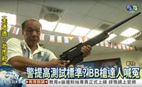 台湾エアソフトメーカー G&G Armament の社長が違法な玩具銃を供給したとして起訴