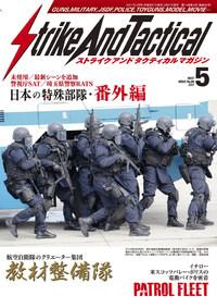SATマガジン2017年5月号が発売