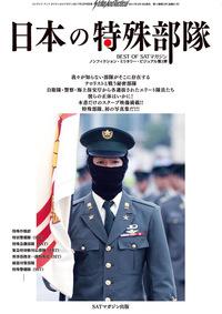 スクープ映像満載、SATマガジンから別冊「日本の特殊部隊」が2月16日に発売