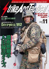 SAT マガジン 2015 年 11 月号が好評発売中