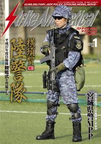 SAT マガジン 2016 年 1 月号が 11 月 27 日に発売