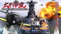 PSVita 版「太平洋の嵐~皇国の興廃ここにあり、1942戦艦大和反攻の號砲~」が 12/8 に発売
