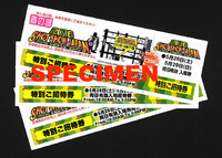 ショットショージャパン 2016 春の部、無料招待券 30 名様にプレゼント