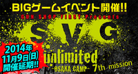 【PR】ガンショップ FIRST 主催、第 7 回 SVG Unlimited が台風接近により 11/9 に延期へ