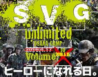【PR】サバイバルゲームイベント「SVG Unlimited」が雨天予報で 5/15 に開催を延期へ