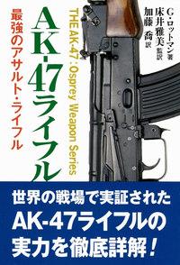 世界の戦場で実証されたAKライフルの実力を徹底詳解。「AK-47ライフル─最強のアサルト・ライフル」が発売