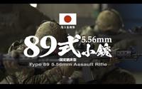 東京マルイが「89式5.56㎜小銃(固定銃床型)」ガスブローバックモデルのPVを公開