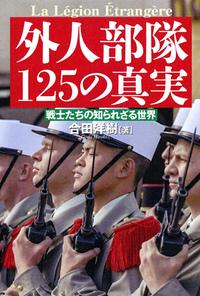 「外人部隊125の真実―戦士たちの知られざる世界―」が並木書房より発売