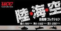 UCC キャンペーン「陸・海・空自衛隊コレクション」8/5 より全国コンビニで展開