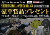 【PR】VOLK Tactical Gearショッピングモール出店記念!豪華賞品プレゼントキャンペーン実施中