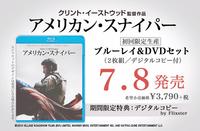 SEAL スナイパー映画「アメリカン・スナイパー」ブルーレイ&DVD 7/8 発売