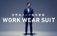まさにサバゲー用!? スーツなのに動きやすく快適な『WORK WEAR SUIT』が新発売