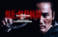 特殊部隊格闘技教官の指導実績を持つゼロレンジコンバット稲川氏が監修。8/12公開アクション映画『RE:BORN』