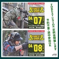 ★4/7 4/8 フォレストユニオン定例会開催★