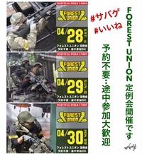 ★4/28 4/29 4/30 フォレストユニオン定例会開催★