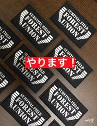 ★フォレストユニオン限定公式ワッペンプレゼント★