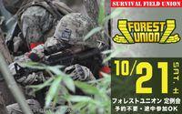 ★10月21日(土) フォレストユニオン土曜定例会開催★
