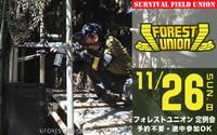 ★11月26日(日) フォレストユニオン定例会開催★