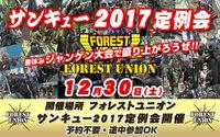★12月30日(土)フォレストユニオン2017LAST定例会開催★