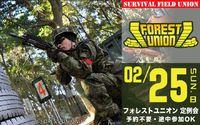 ★2月25日(日) フォレストユニオン定例会開催★