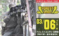 ★3月6日(火) フォレストユニオン火曜定例会開催★