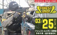 ★3月25日(日) フォレストユニオン定例会・・・