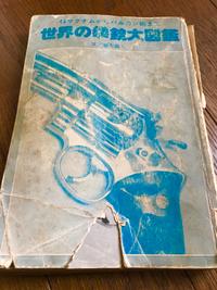 我がバイブル 世界の拳銃大図鑑