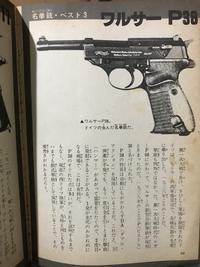 我がバイブル 世界の拳銃大図鑑②