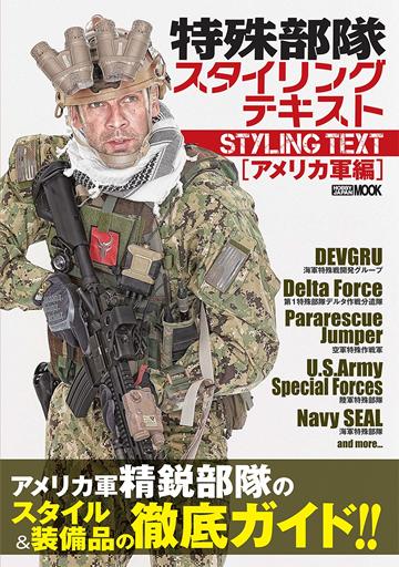 特殊部隊スタイリングをイラストとテキストで詳細に解説 「特殊部隊スタイ... 特殊部隊スタイリン