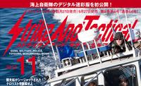 SATマガジン2012年11月号は9月27日(木)発売