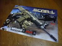 次世代SCAR、欲しいです~