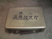 日本軍 海軍 ガス救急函