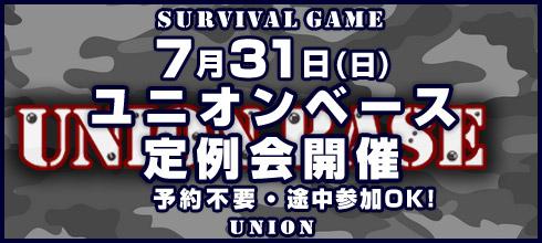 7/31ユニオンベース定例会