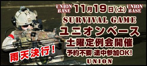 11/19(土) ユニオンベース 定例会