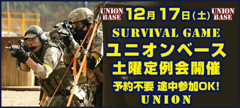 12月17日(土)ユニオンベース土曜定例会開催