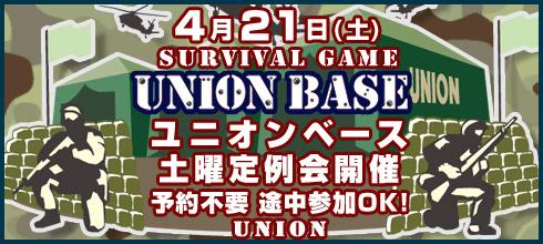 4月21日(土)ユニオンベース定例会開催