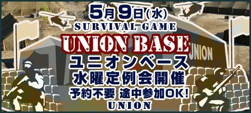 5月9日(水)ユニオンベース定例会開催