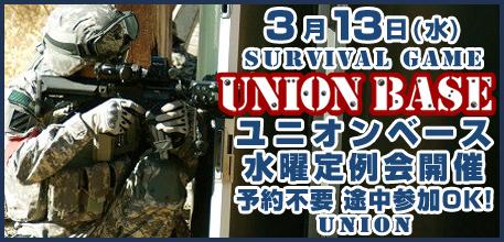 ユニオンベース定例会告知 2013年03月13日
