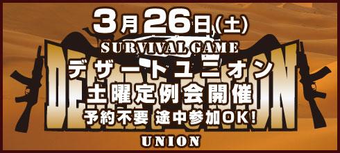 3/26 デザート定例会