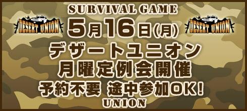 5/16 デザートユニオン 月曜定例会