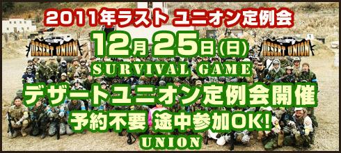 12/25(日) デザートユニオン 定例会