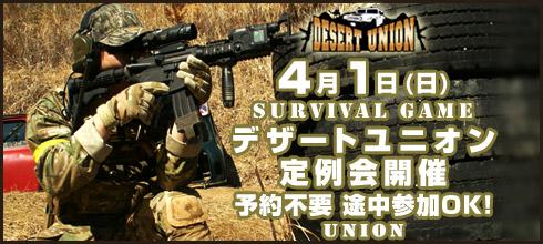 4月1日(日)デザートユニオン定例会開催