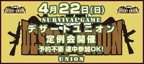 ★4月22日(日)デザートユニオン定例会開催★