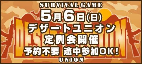 5月6日(日)デザートユニオン定例会開催