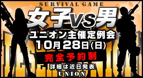 「女子VS男 定例会」10/28(日)