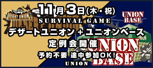 11/3(木・祝) デザートユニオン+ユニオンベース 定例会