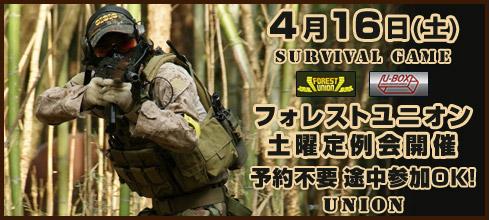 4/16フォレスト 土曜定例会